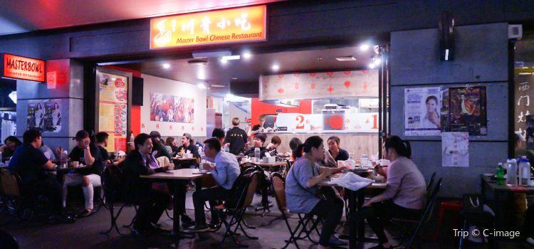 Master Bowl Chinese Restaurant2