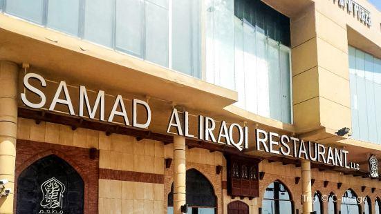 Samad Al Iraqi (Jumeirah Branch)