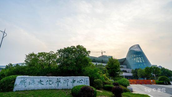 Weihai Culture Artistic Center