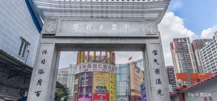 Hualin Jadeware Street