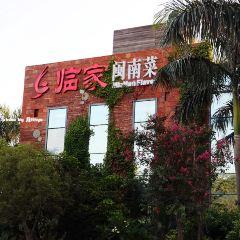 Lin Jia Min Nan Cai ( Huan Dao Road ) User Photo