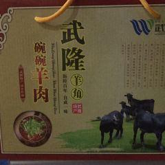 武隆煙草村碗碗羊肉用戶圖片
