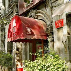 1901 Cafe User Photo