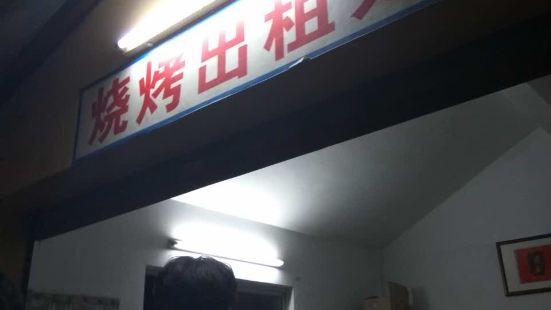 南湖燒烤場