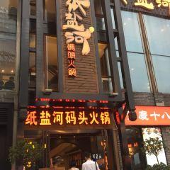 Zhi Yan He Harbour Hot Pot( Hong Ya Dong ) User Photo