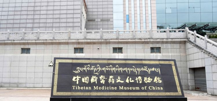 청해 티벳문화박물원1