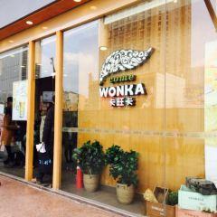 卡旺卡(之心城店)用戶圖片