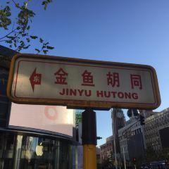 Jinyu Hutong User Photo