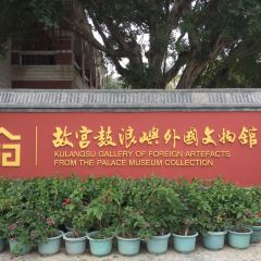 Gulangyu Foreign Cultural Museum of the Forbidden City User Photo