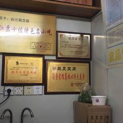 Gu Lan Chou Dou Fu ( Guan Qian Street Main Branch) User Photo