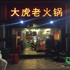 Da Hu Hotpot (JiangBei) User Photo