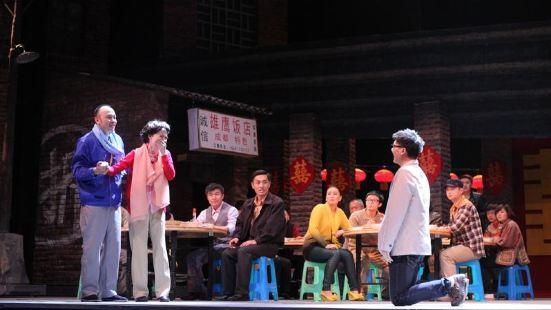 四川人民藝術劇院