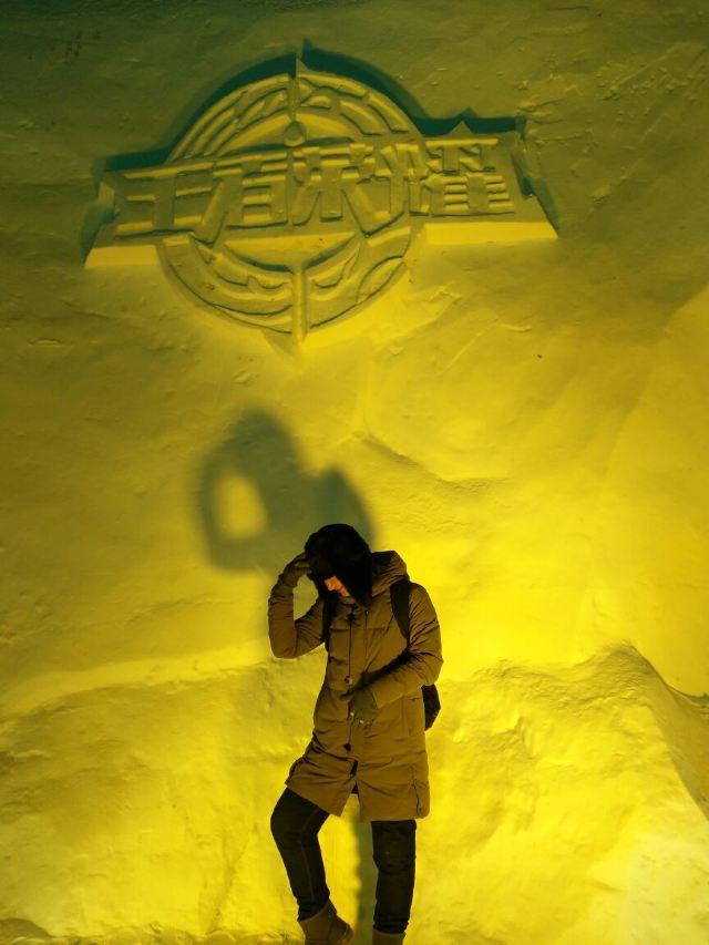 하얼빈 빙쉐다스제(합이빈 빙설대세계)