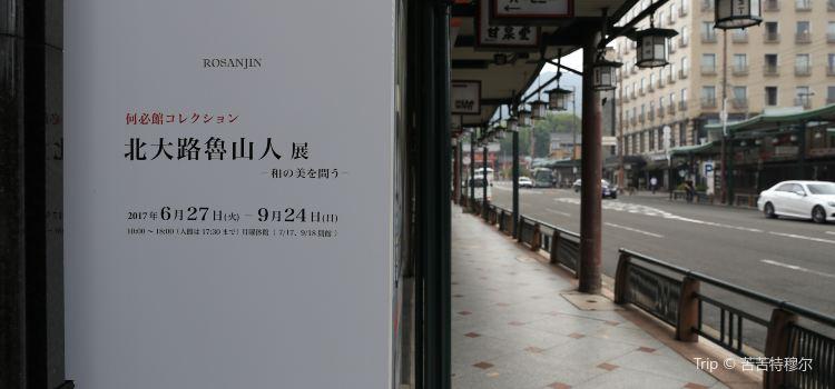 Kahitsukan, Kyoto Museum of Contemporary Art1