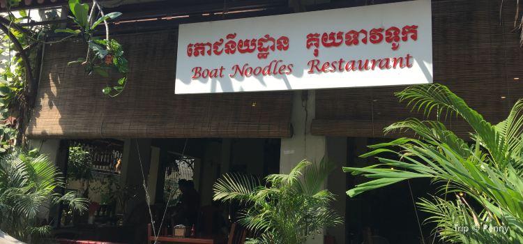 Boat Noodle Restaurant