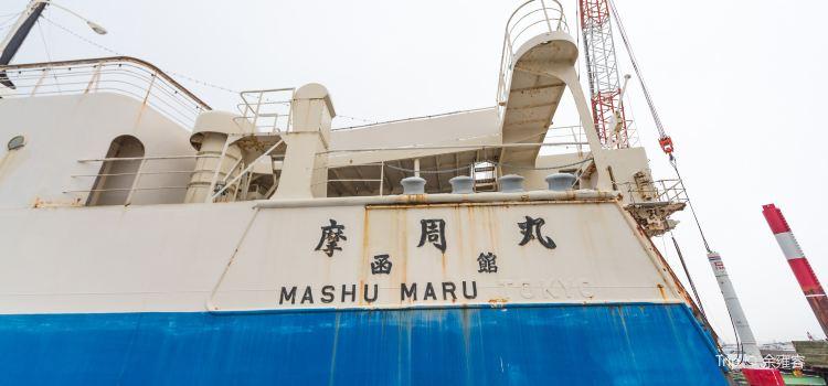 函館市青函連絡船記念館摩周丸2