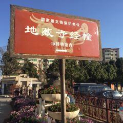 Kunming City Museum User Photo