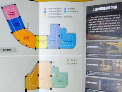 上海地質陳列館