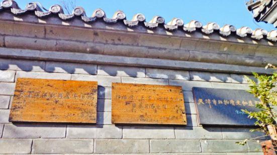 Gegefu Diancang Museum