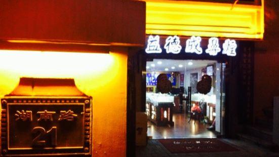 Yidecheng Biyan Culture Exhibition hall