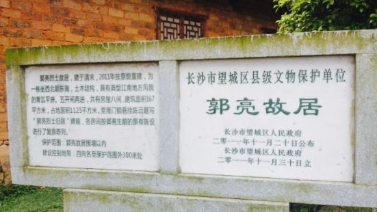 Guoliang Martyr's Cemetery