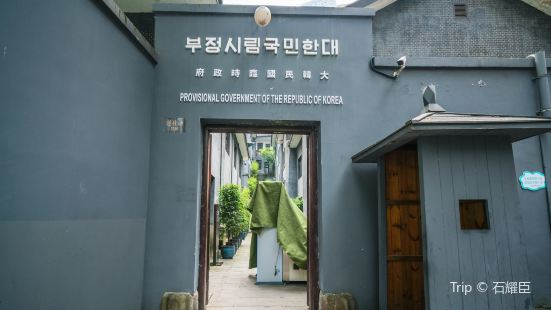 Museum of Korean Provisional Government Site
