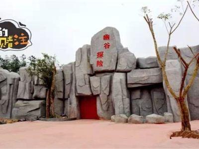 莘國古城兒童遊樂場