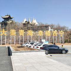 Xining Nanshan Park User Photo