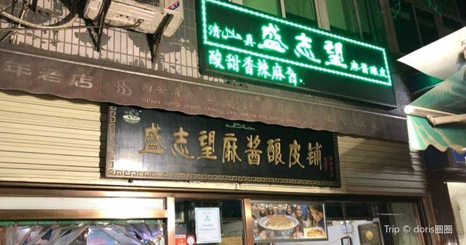 清真·盛志望麻醬釀皮鋪3