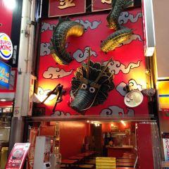 Kinryu Ramen Dotombori User Photo