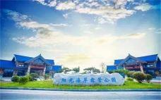 阳光海岸露营公园-日照-AIian