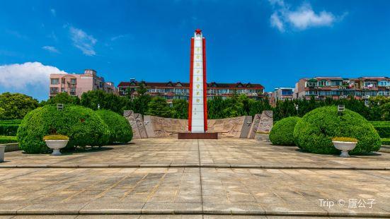 Baoshan Martyrs Cemetery