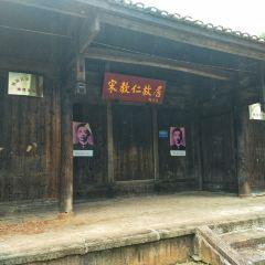 Song Jiaoren Former Residence User Photo