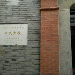 Site of the Second National Congress of Communist Party of China User Photo