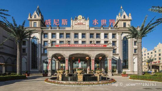 華堯國際溫泉度假中心(華堯威尼斯水世界)