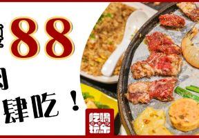 88烤肉節來襲!手慢無,10家烤肉店組團承包你兩個月的大餐!