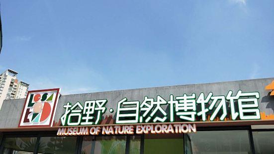 拾野自然博物館
