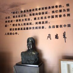 秦邦憲故居用戶圖片