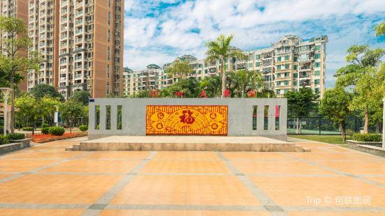 Yinghuiwan Park