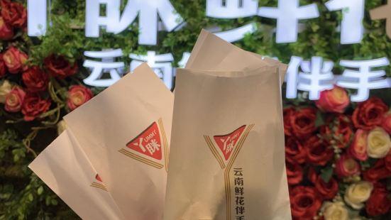 丫眯鮮花餅(崇仁巷店)