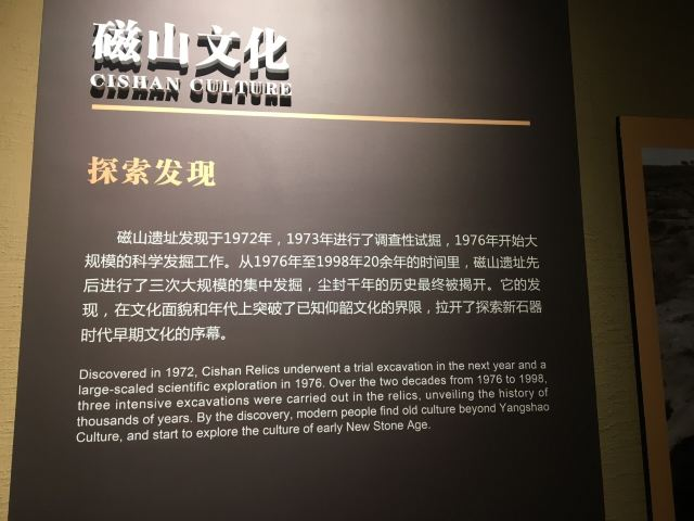 한단시박물관