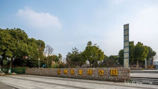 Wulong Bridge Park