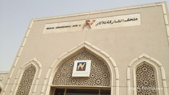 Sharjah Archaeology Museum