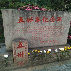 五卅路紀念碑用戶圖片
