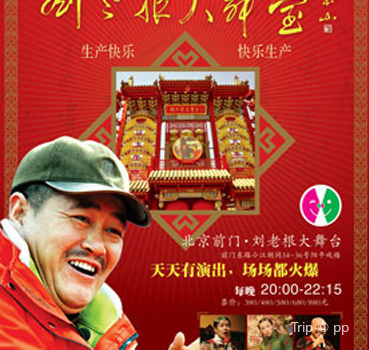 Beijing Liu Laogen Grand Stage1