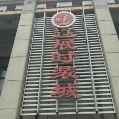 China Industrial Museum User Photo