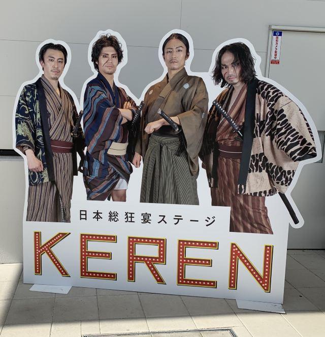 KEREN Show