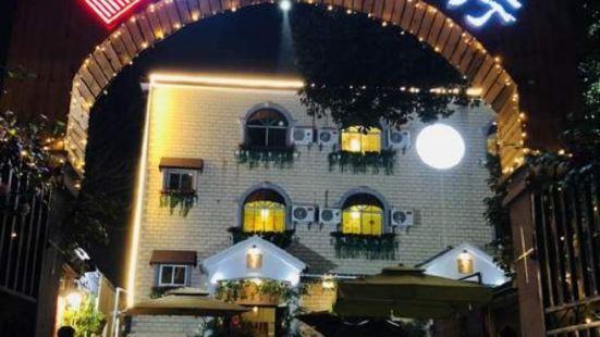 家和 墨山裡餐廳