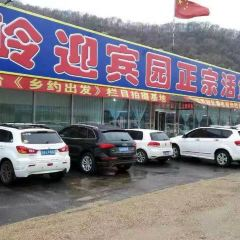 慶嶺迎賓園正宗活魚館用戶圖片
