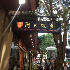 中國城用戶圖片